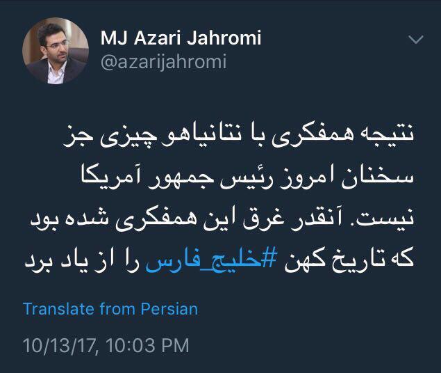 توییت آذری جهرمی در واکنش به ترامپ +عکس