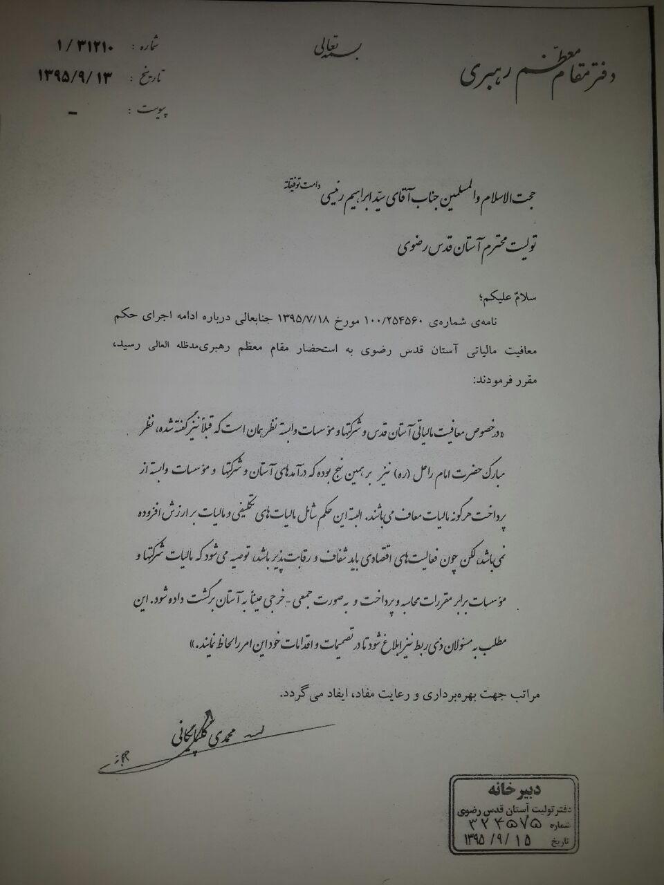 نامه رهبری