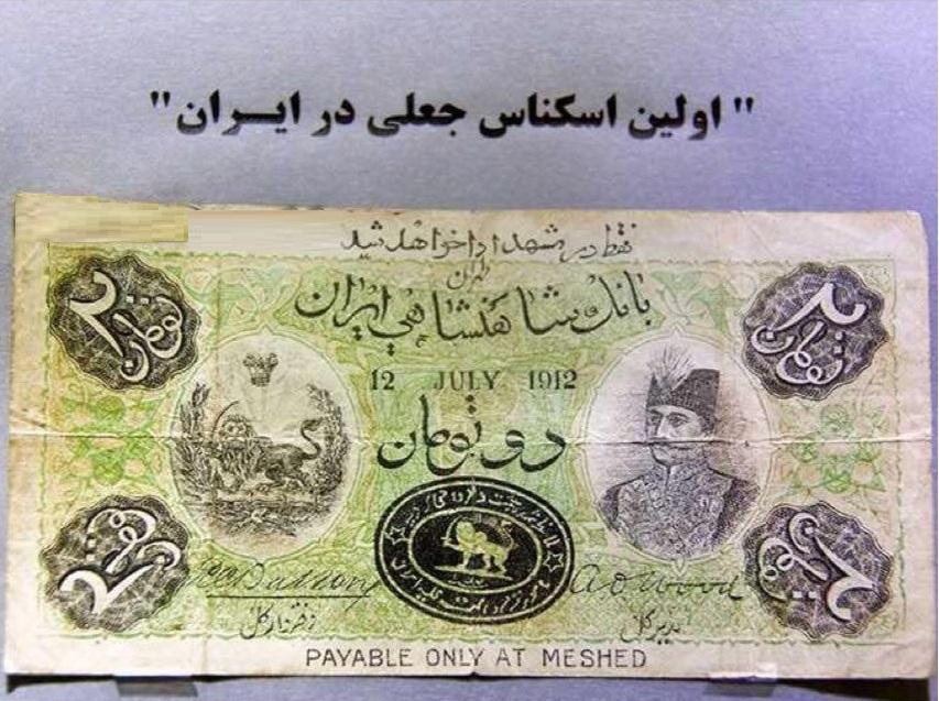 اولین اسکناس جعلی ایران