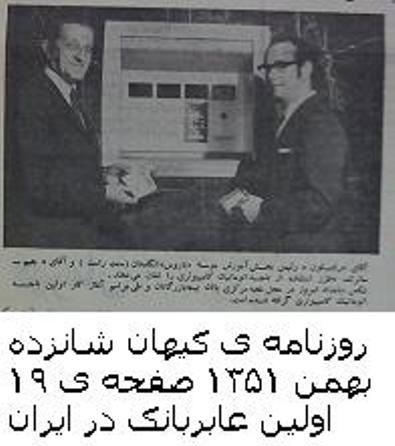 اولین خودپرداز ایران