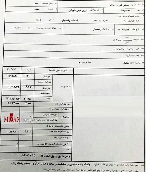 فیش حقوقی محمدرضا پورابراهیمی
