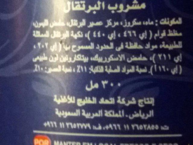 آبمیوه عربی