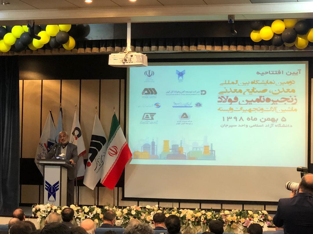 افتتاحیه سیمکس ۲۰۲۰