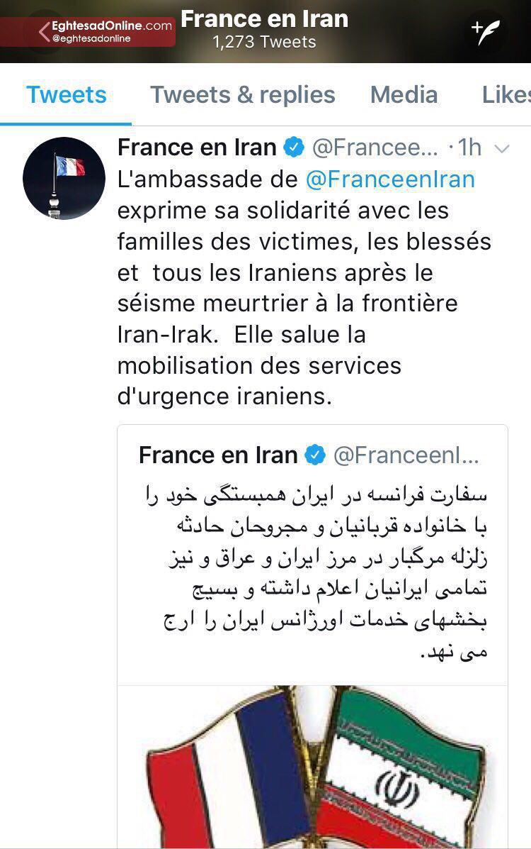 همدردی سفارت فرانسه