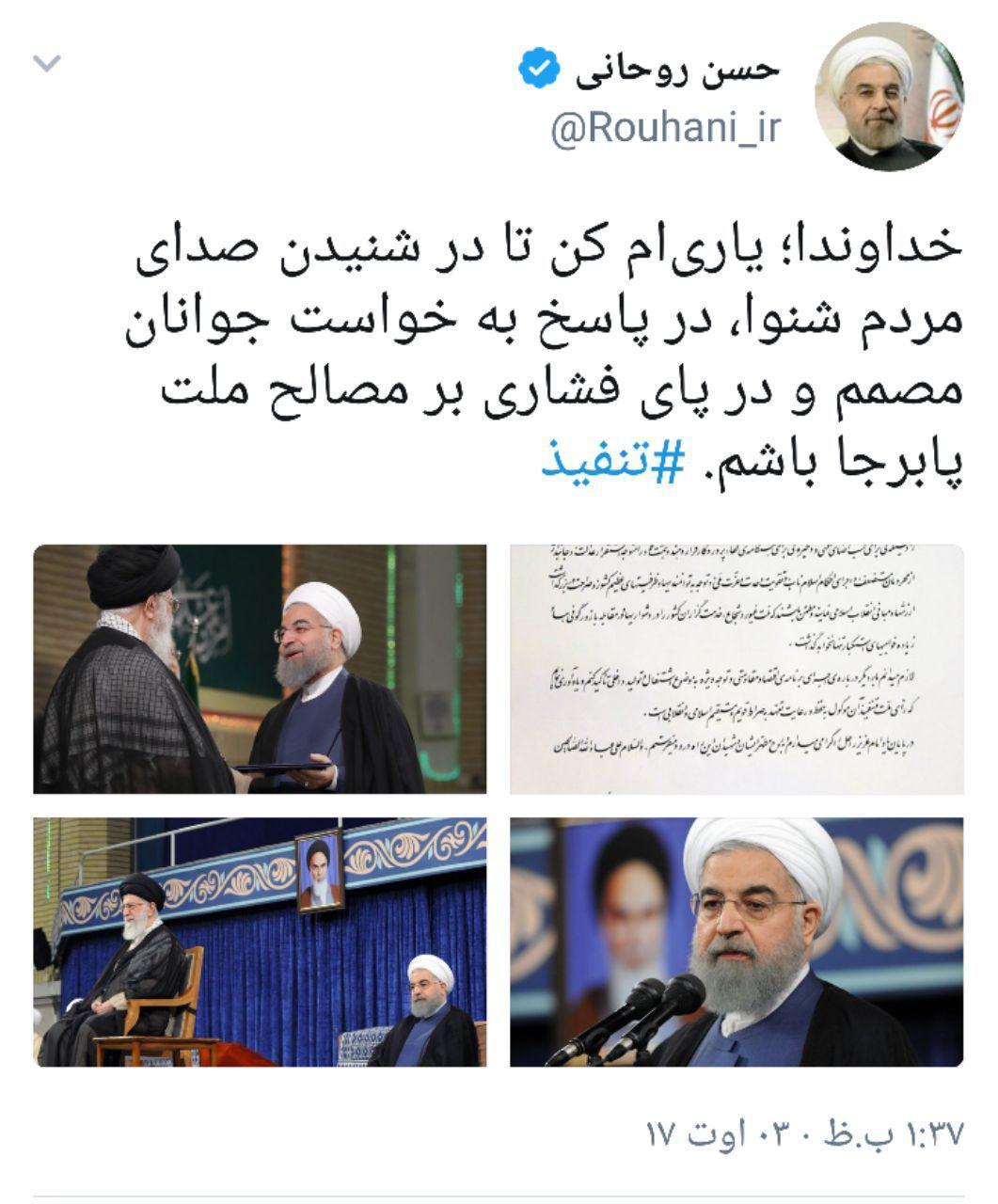 توییت حسن روجانی