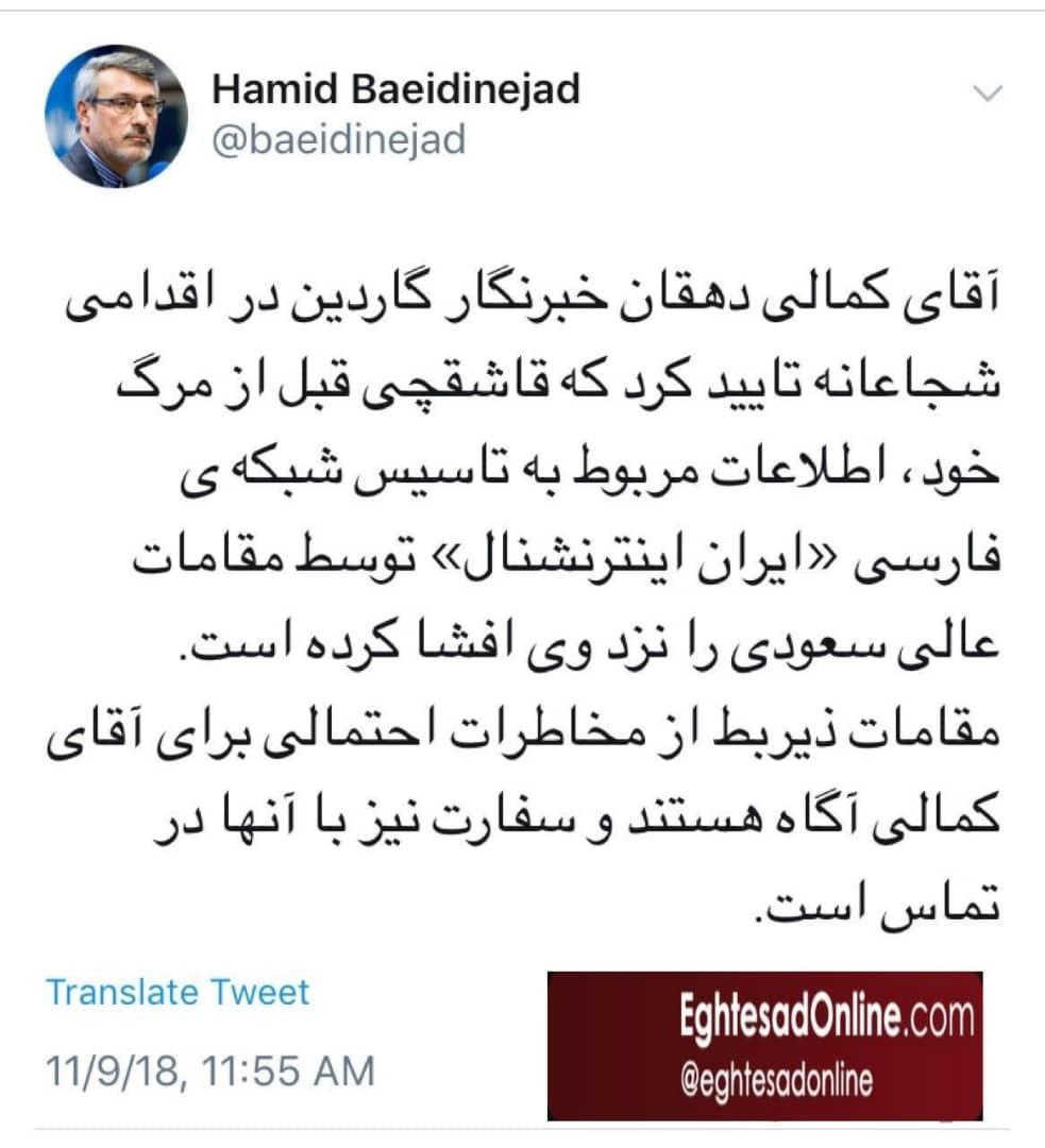 حمید بعیدی نژاد
