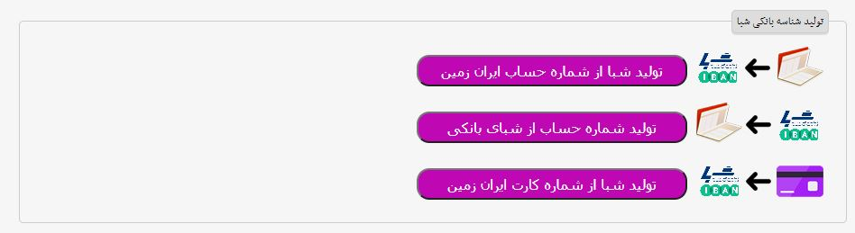 روش دریافت شماره شبا بانک ایران زمین + عکس