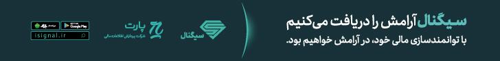 سیگنال صفحه اصلی نسخه دسکتاپ