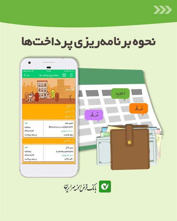ایجاد امکان واریز مستمر وجه در همراه بانک مهر ایران