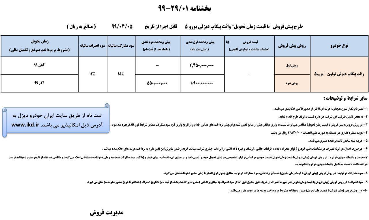 پیکاپ فوتون ایران خودرو