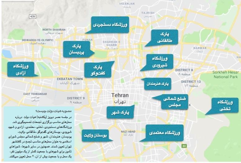 مکانهایی برای تجمعات مردمی در تهران