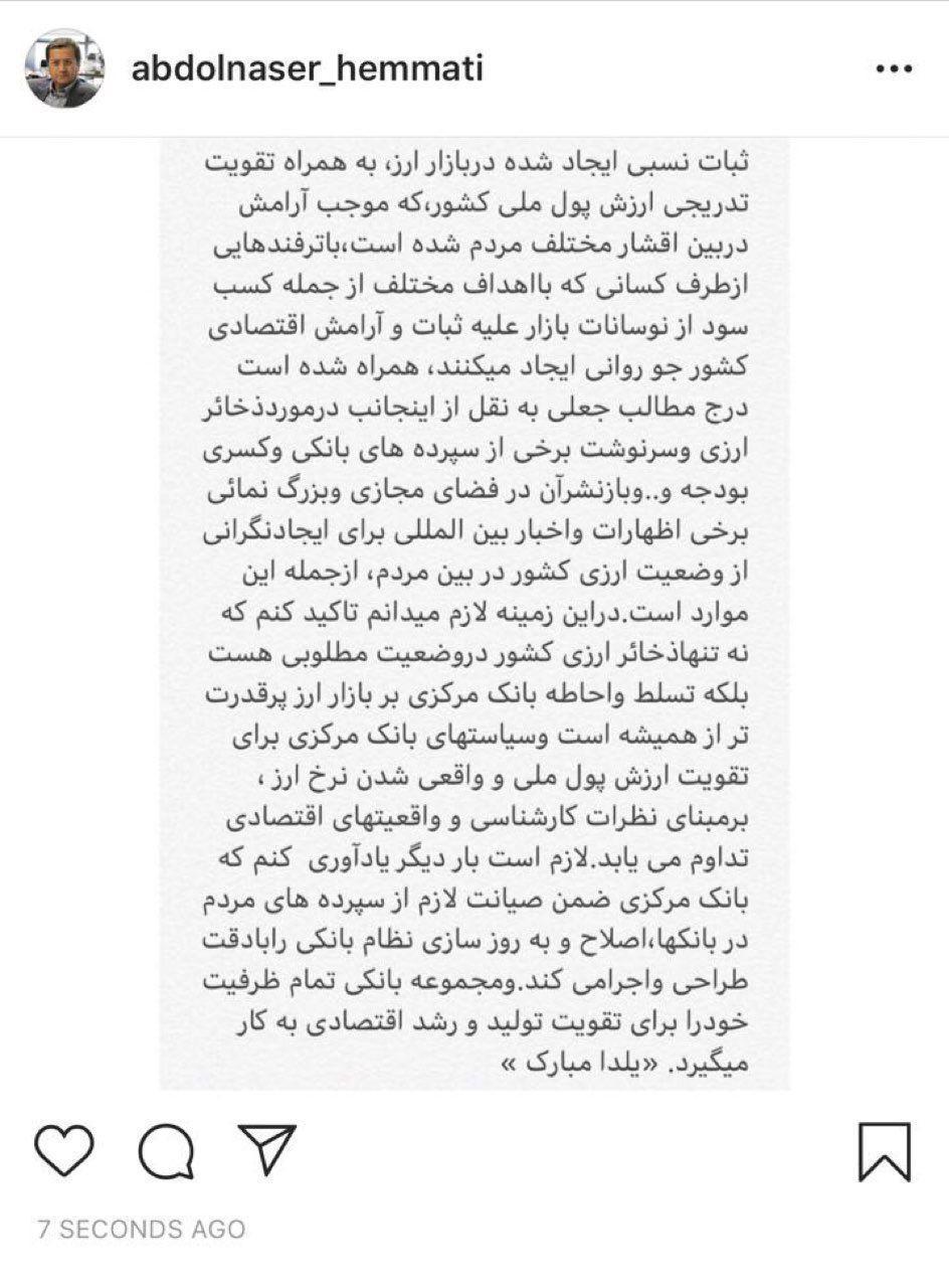 عبد الناصر همتی