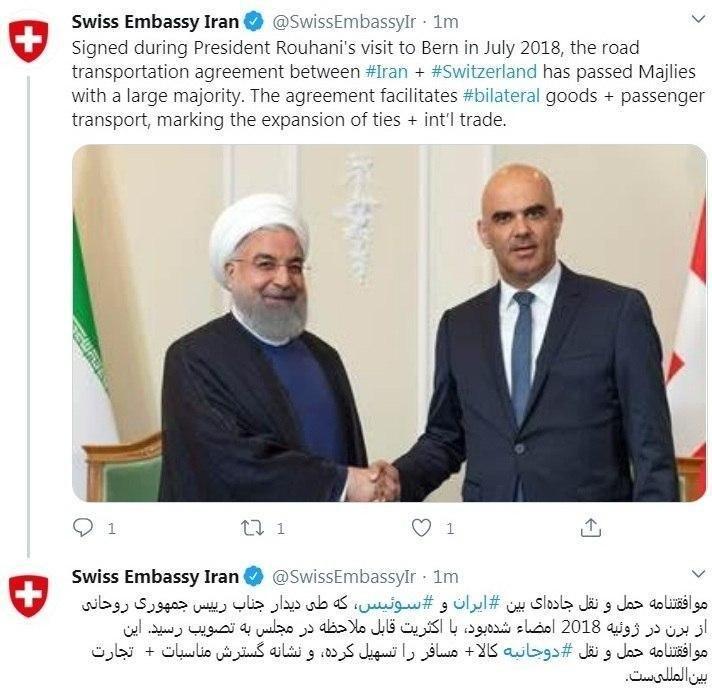 توییت سفارت سوییس در تهران