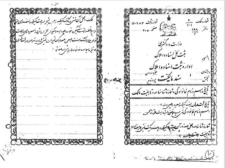 ماجرای ساخت و ساز در باغی ۱۸۰۰متری/ اسناد