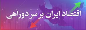 اقتصاد ایران بر سر دوراهی  - صفحه اصلی سایت