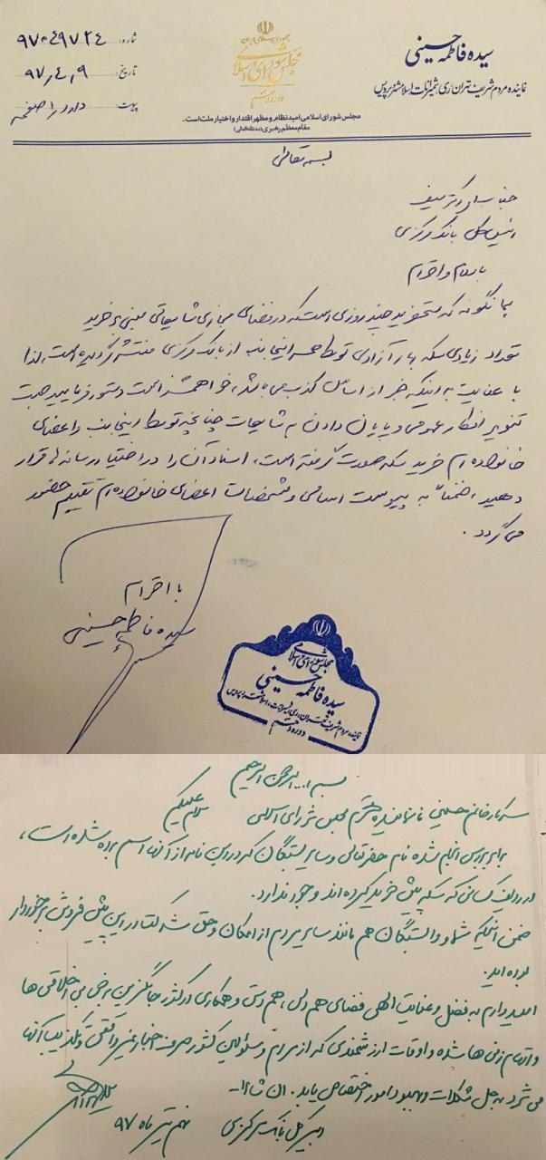 بانک مرکزی شایعه اخیر درباره فاطمه حسینی ( نماینده مجلس) را تکذیب کرد.