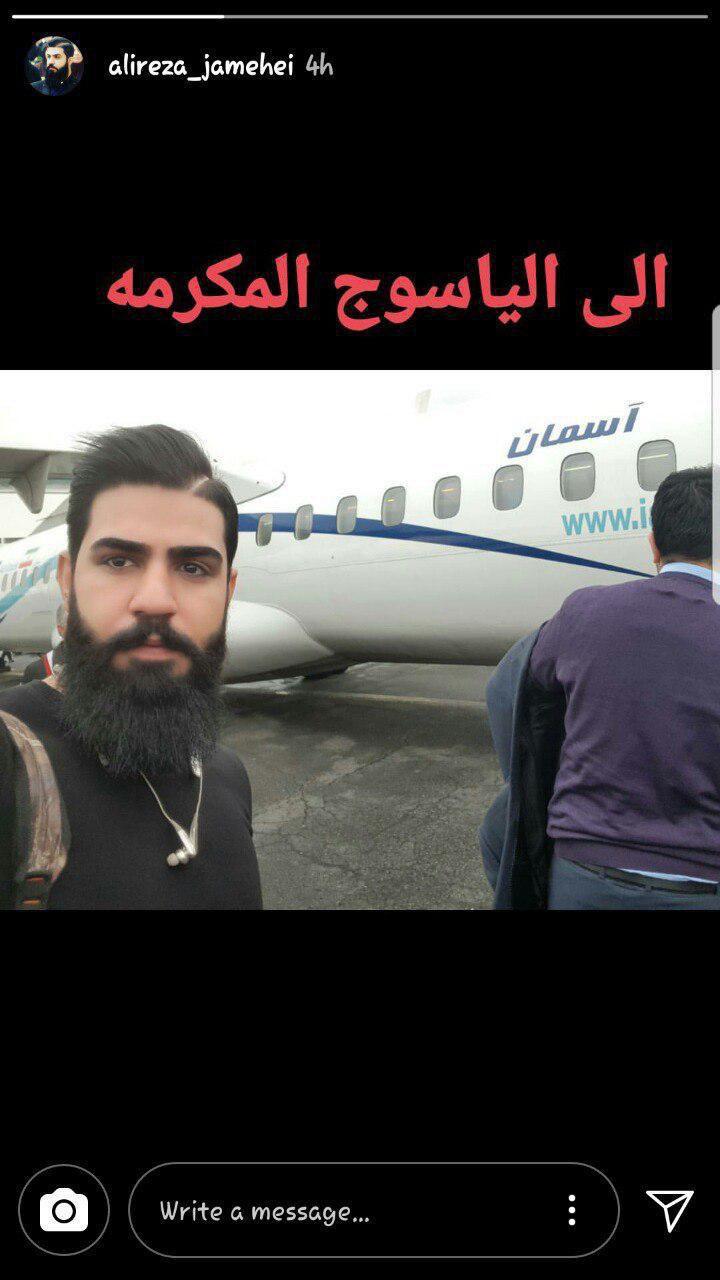 پرواز تهران- یاسوج