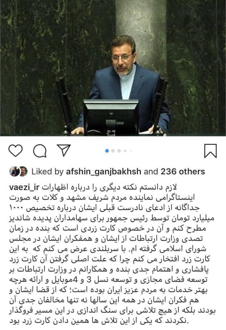 محمود واعظی