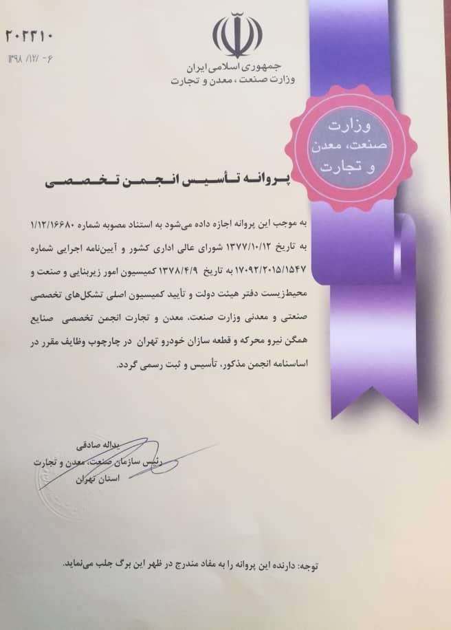 پروانه تاسیس اولین انجمن قطعه سازان همگن خودروی استان تهران صادر شد