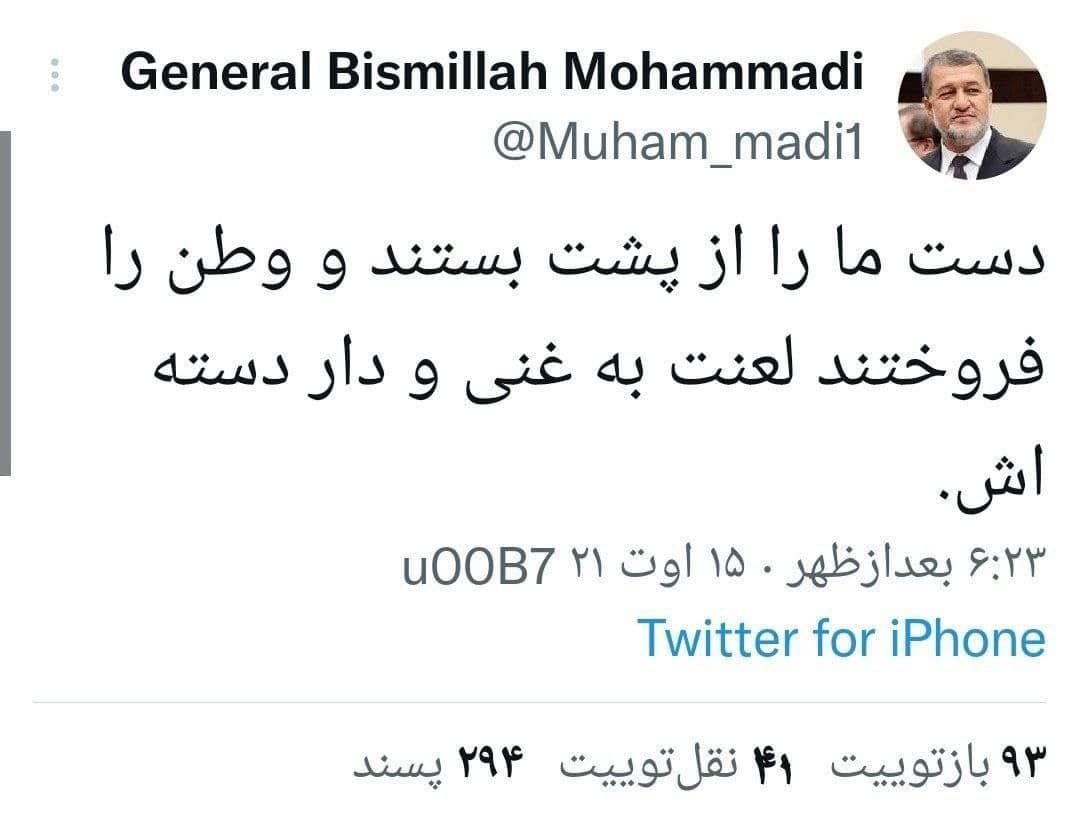 جنرال بسمه الله محمد