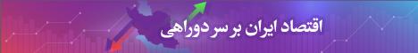 اقتصاد ایران بر سر دوراهی  - نسخه موبایلی