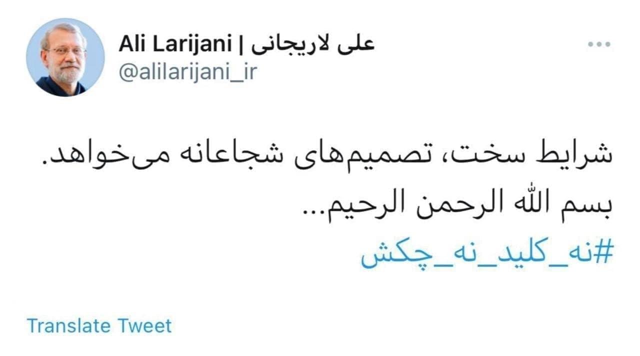 توییت علی لاریجانی پس از ثبت نام در انتخابات | اقتصاد آنلاین