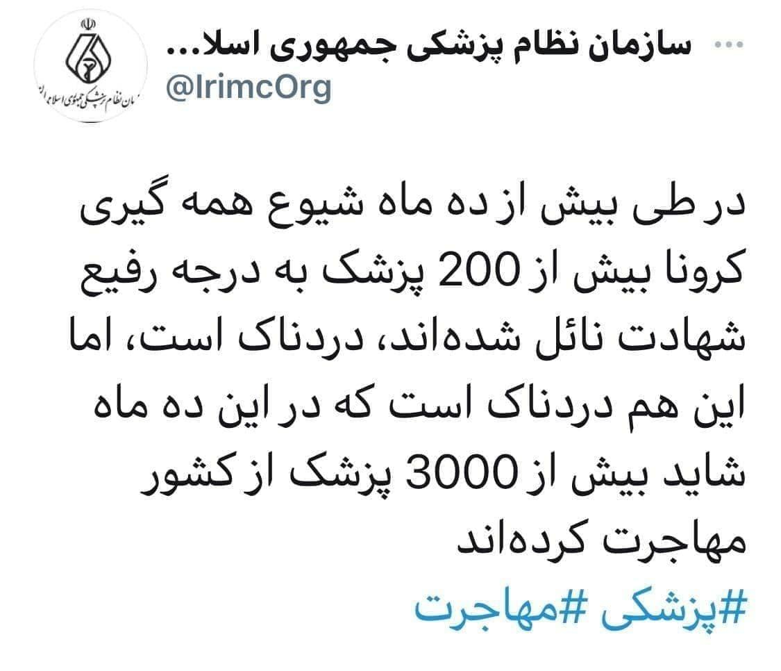 رکورد عجیب مرگ پزشکان ایرانی