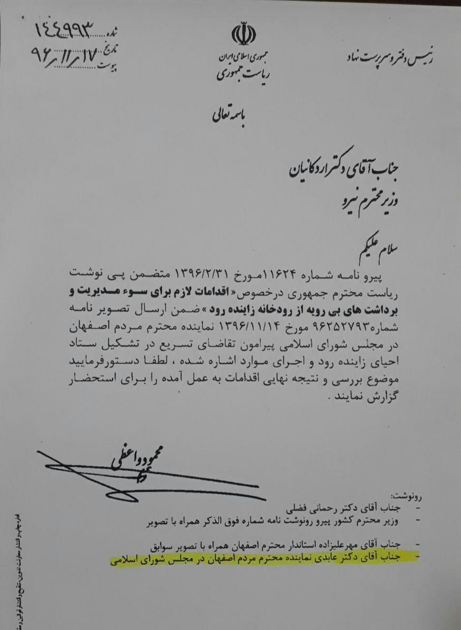 نامه واعظی به وزیر نیرو درباره برداشتهای بیرویه از زایندهرود