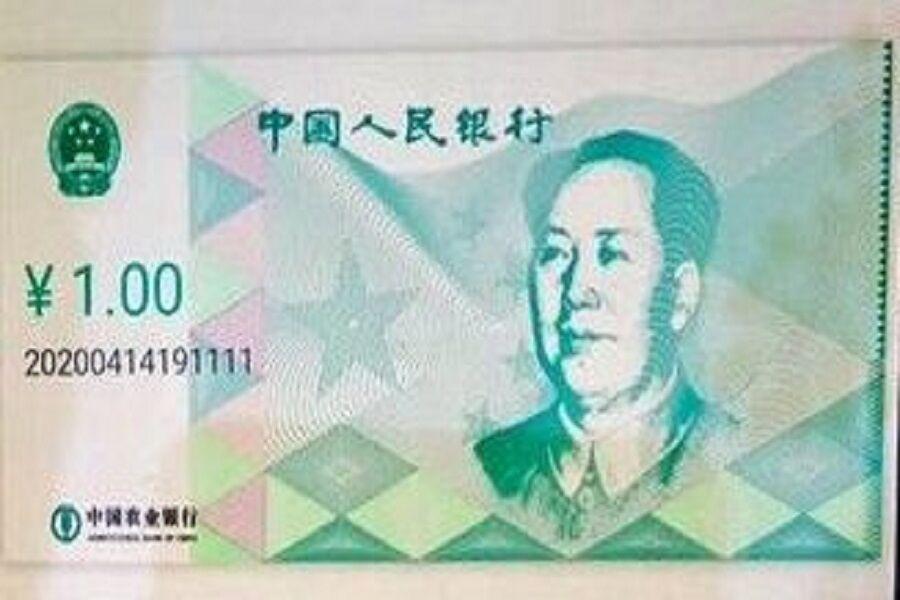 ارز هوشمند چین