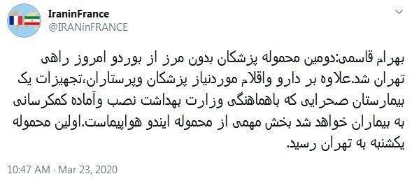 سفیر ایران در پاریس