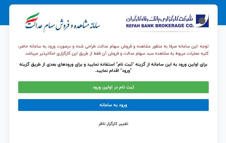 فروش ۶۰درصد سهام عدالت در بانک رفاه کارگران