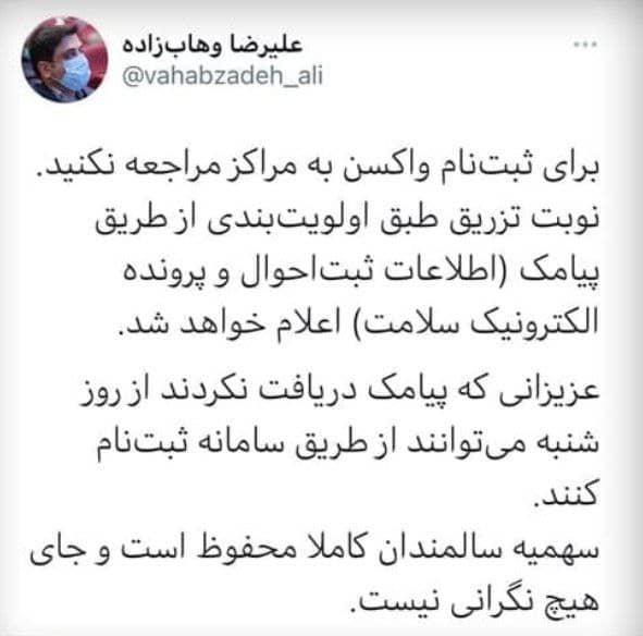 علی وهاب زاده