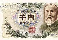 گرد و خاک  ارز ژاپنی در بازارها