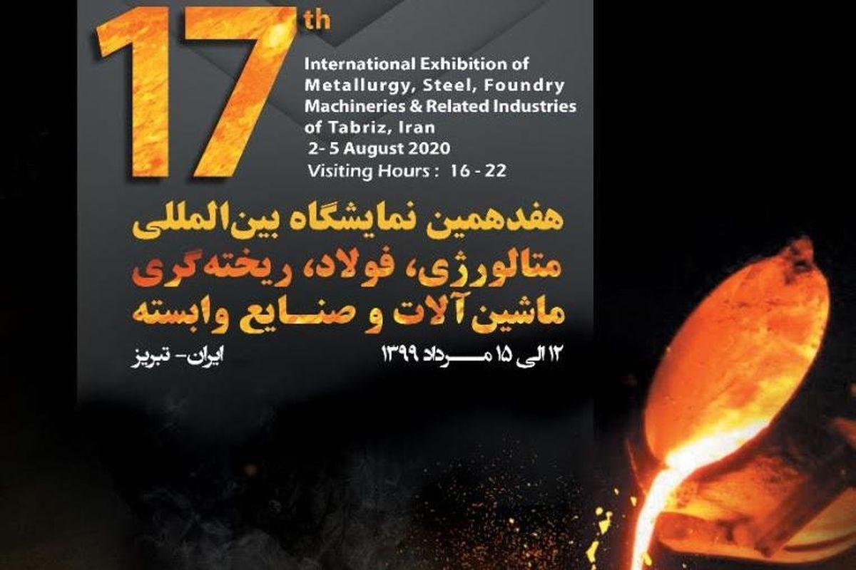 ایران متافوند۲۰۲۰ با حضور مجتمع مس آذربایجان امروز افتتاح میشود