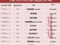 تلویزیونهای سایز بزرگ دربازار تهران چند شد؟ +جدول