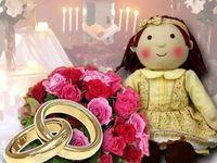 بازی عروسی به وقت کودکی