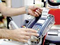 الزام اصناف به نصب کارتخوانهای مالیاتی