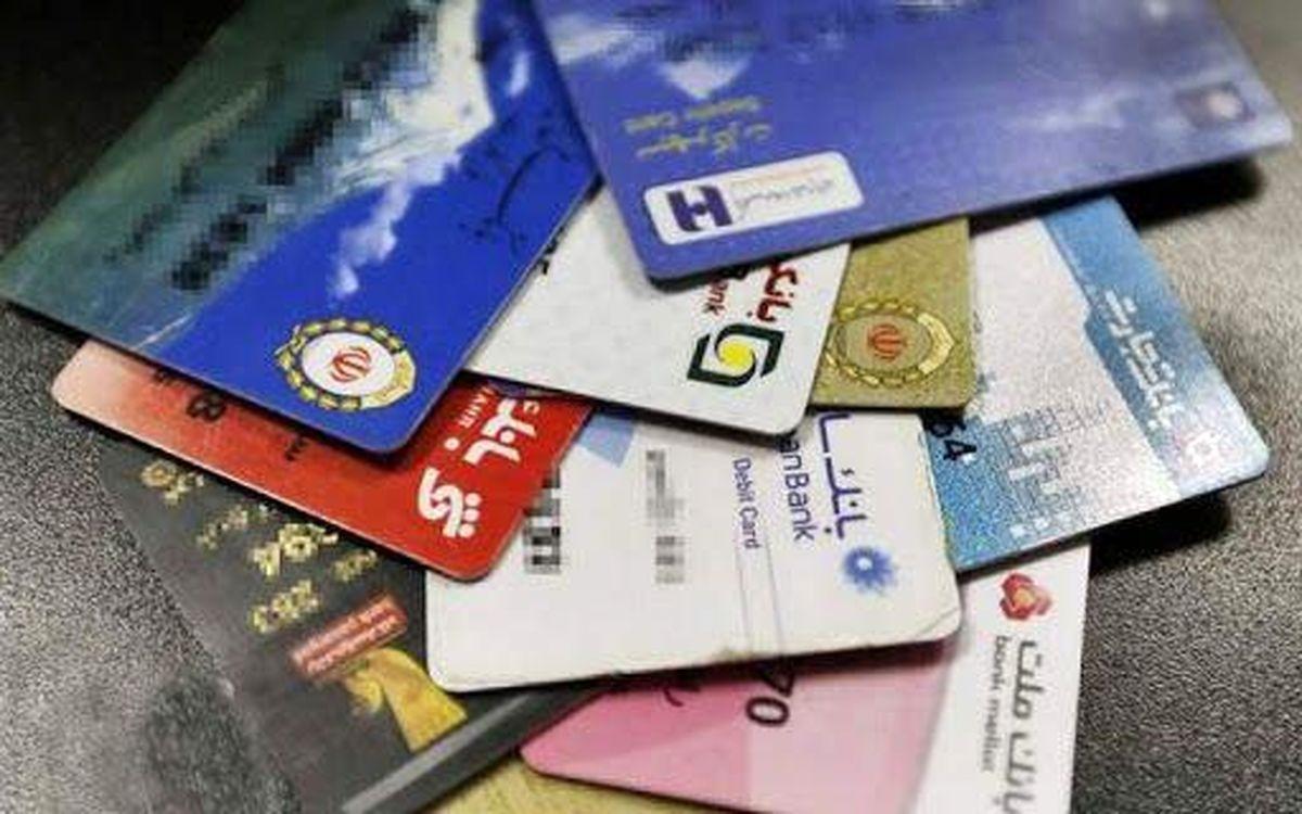 احتمال حذف فیزیکی کارتهای بانکی