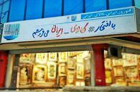 طرح جالب بر سردر مغازه فروشنده مشهدی