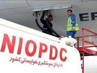 کشورگردی آمریکاییها برای قطع سوخترسانی به هواپیماهای ایران