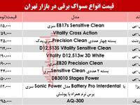 قیمت انواع مسواک برقی در بازار تهران؟ +جدول