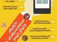 ۱۰راز برای استفاده حرفهای از گوگل کروم +اینفوگرافیک