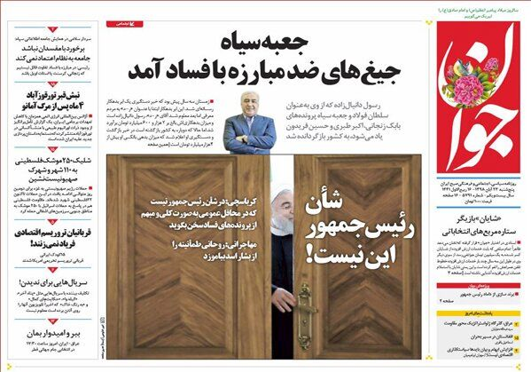 صفحه اول روزنامههای 5شنبه 23 آبان 98