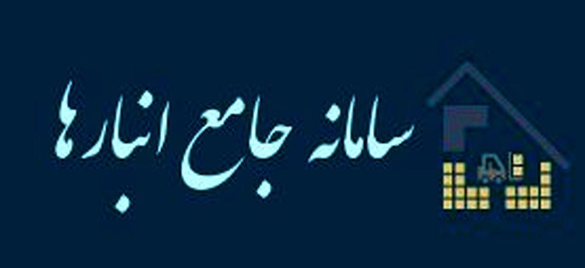 خداحافظی با احتکار با اجرای سامانه جامع انبار