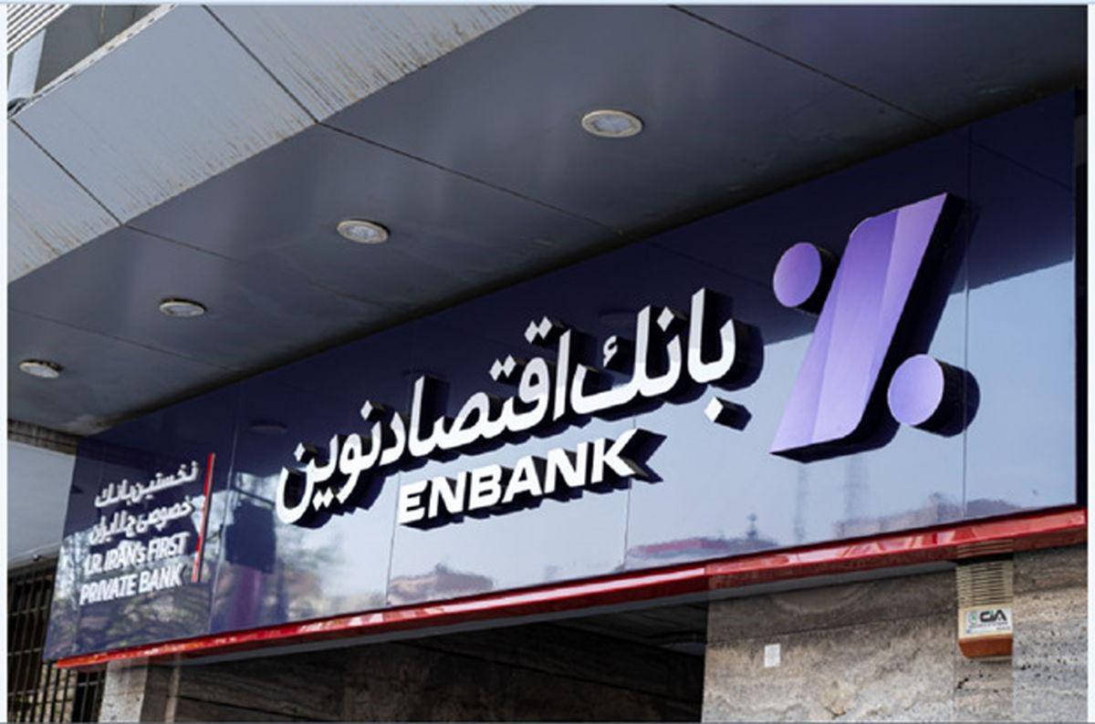 پرداخت بیش از چهار هزار فقره تسهیلات قرضالحسنه در بانک اقتصادنوین