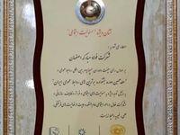 اختصاص نشان ویژه مسئولیت اجتماعی به روابط عمومی فولاد مبارکه