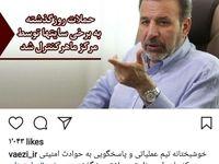 توضیح وزیر ارتباطات در مورد حمله هکری دیروز +عکس
