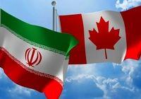 برگزاری نخستین کنفرانس سالانه انجمن بازرگانان ایران و کانادا