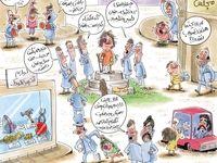 اینم جدیدترین وسائل تنبیه کودکان! (کاریکاتور)