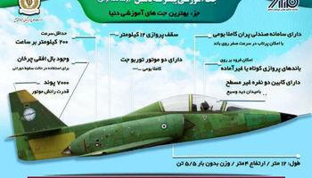 مشخصات جت پیشرفته ایرانی «یاسین»